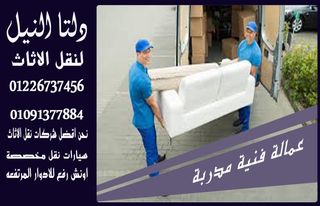 شركات نقل الاثاث بمدينة نصر