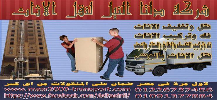شركات نقل الاثاث بمصر