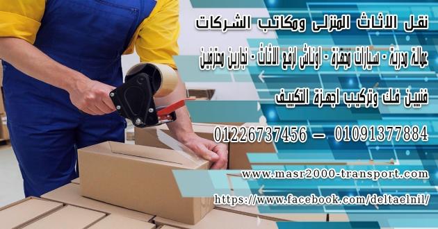ونش رفع الاثاث بالقاهرة